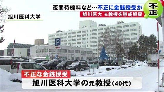 北海道旭川市にある旭川医科大の元教授が不透明な金を受け取って懲戒免職