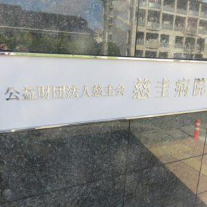岡山市にある病院内で入院患者の首を絞めて殺害