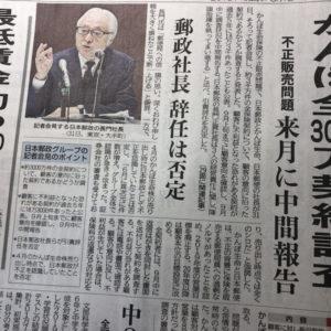 日本郵政グループの代表が三人揃って引責辞任