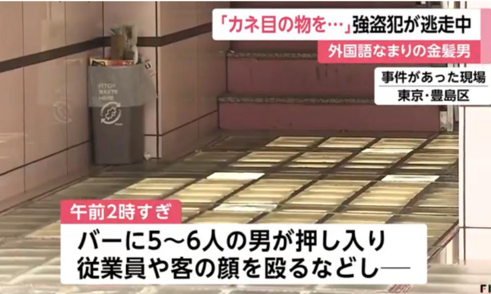 東京都豊島区池袋にあるバーで集団強盗を働いた犯人検挙