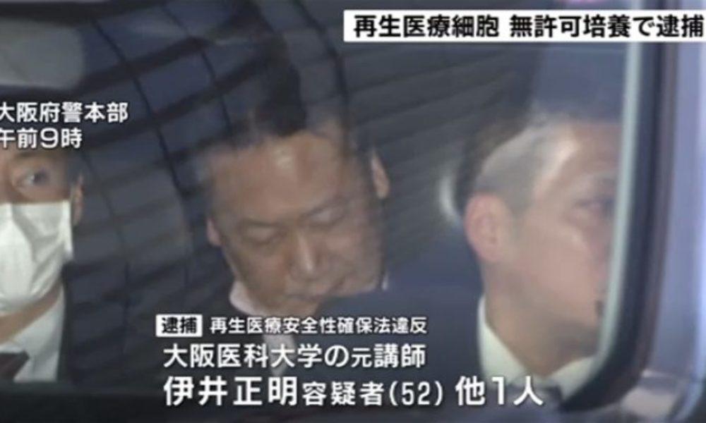 無許可で再生医療を行なっていた大阪医科大の元講師を逮捕