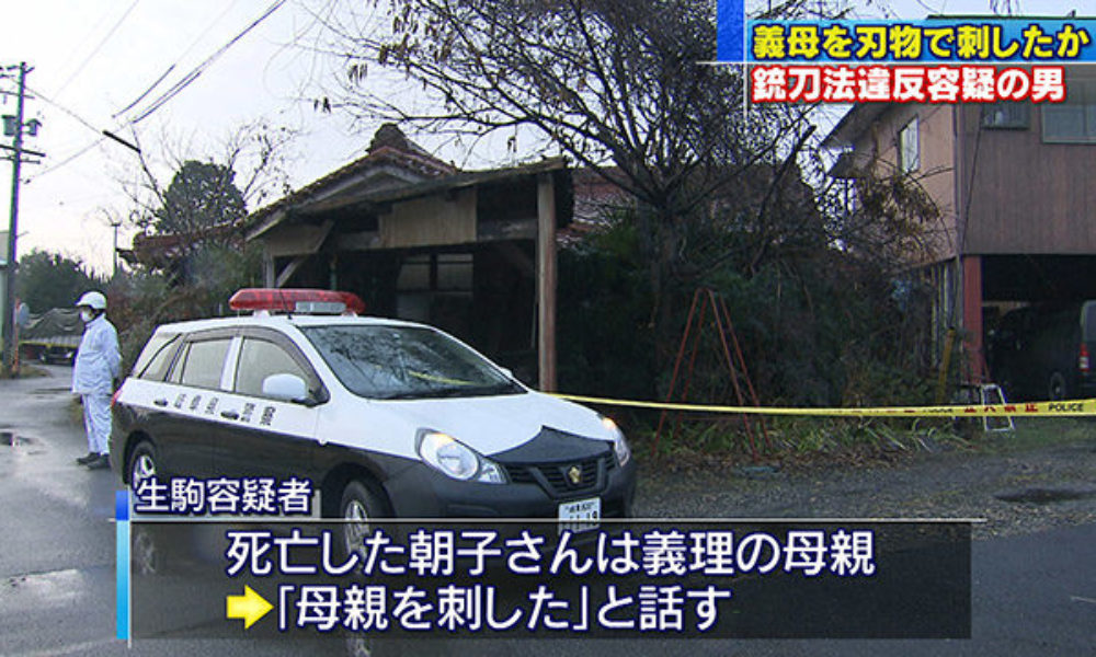 岐阜県御嵩町の住宅で義理の母親を包丁で刺して殺害