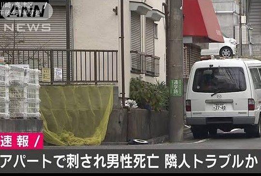 川崎市高津区にあるアパートの一階で住人同士の殺傷事件