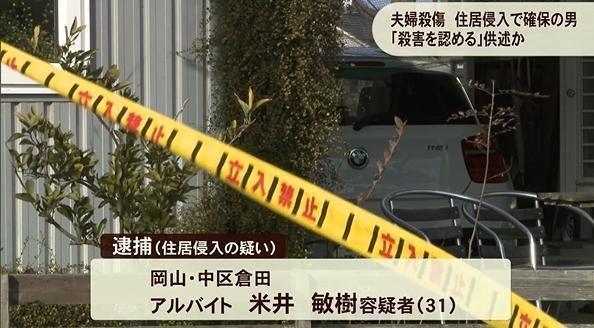 岡山市中区海吉の2階建て住宅で夫婦が刃物で殺傷事件