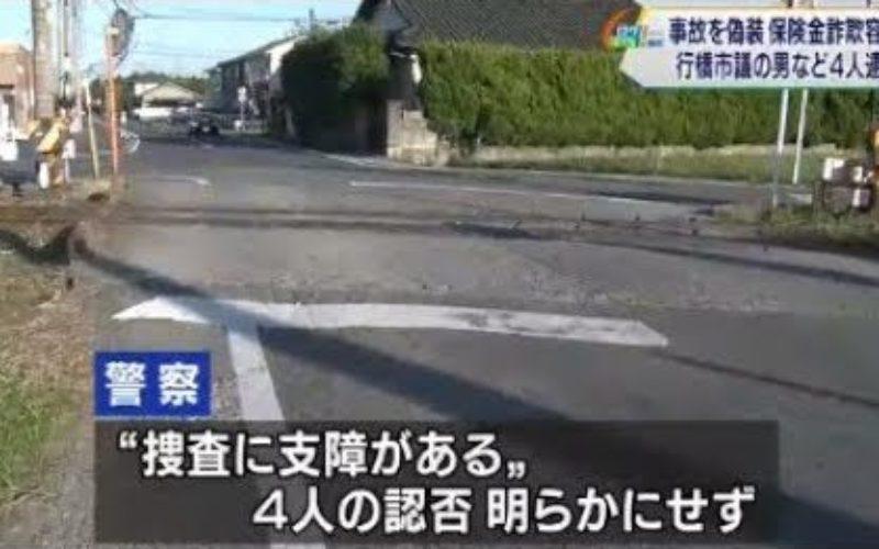 福岡県行橋市で交通事故を装って保険金を騙し取った詐欺事件
