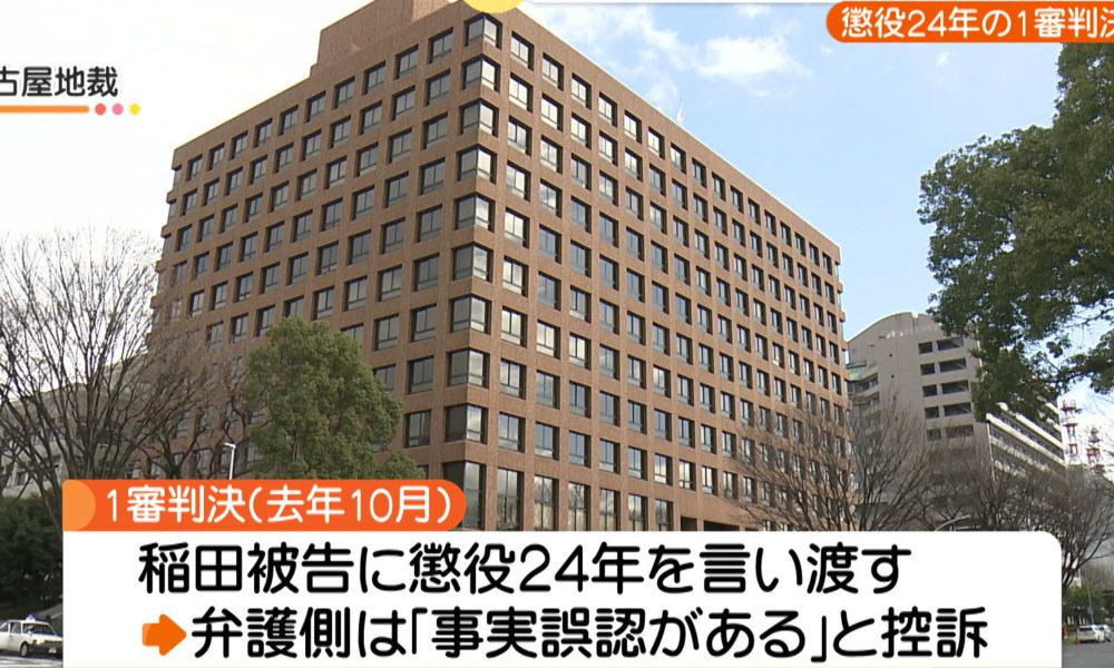 名古屋市中区錦にあるネットカフェで面識のない男性殺傷の裁判