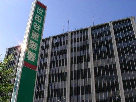 東京都世田谷区にあるアパートの敷地内で刃物で刺された50代の男性