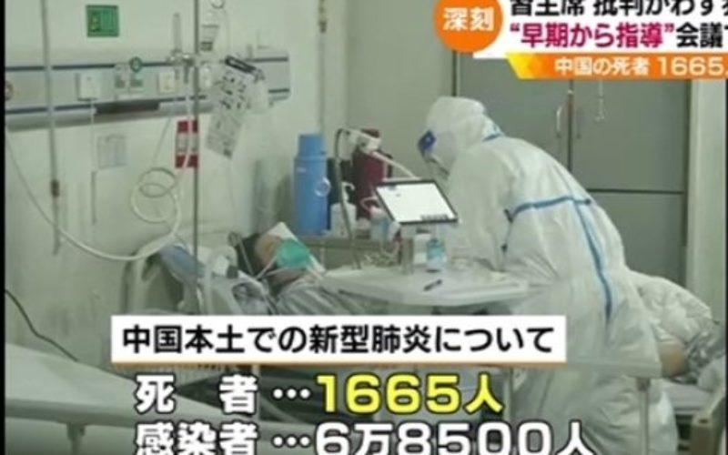 新型コロナウィルスの感染患者が中国で6万8500人を超え1665人が死亡