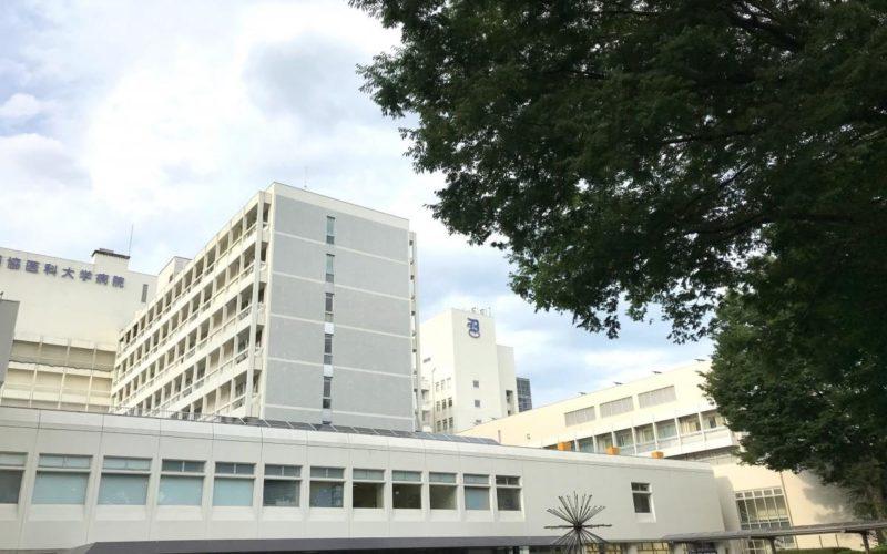 栃木県壬生町の獨協医科大学病院で医療ミス