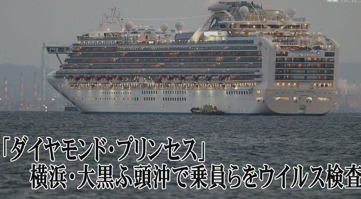 横浜の大黒ふ頭に停泊しているクルーズ船