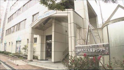 神戸市中央区の児童相談所に助けを求めて駆け込んで来た児童を追い返す職員