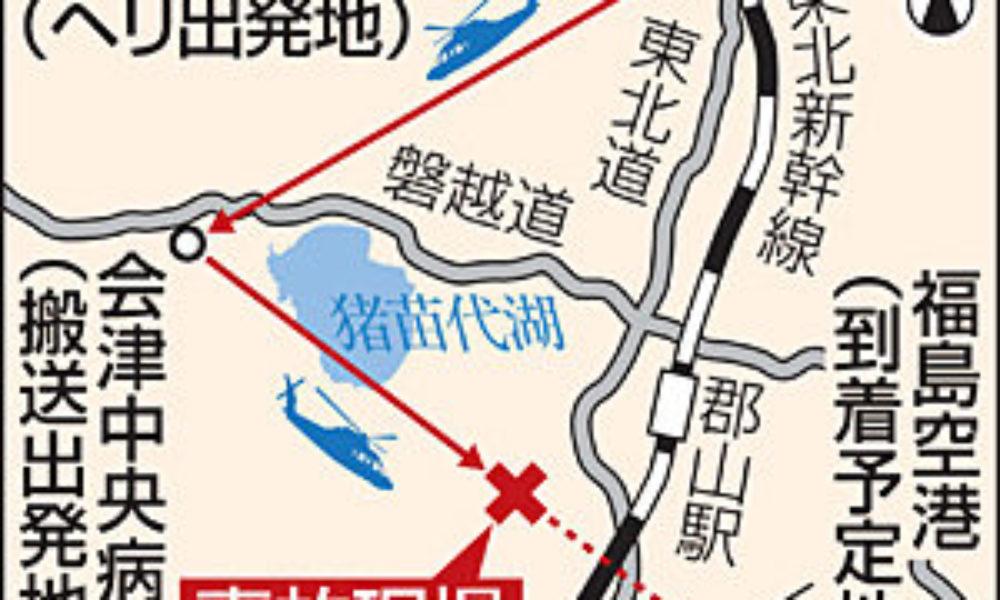 心臓移植の為の搬送ヘリが福島県の田んぼで横転し医師らが重傷