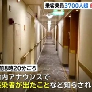 横浜市の大黒ふ頭に停泊しているクルーズ船の乗員乗客に多数のウィルス感染者