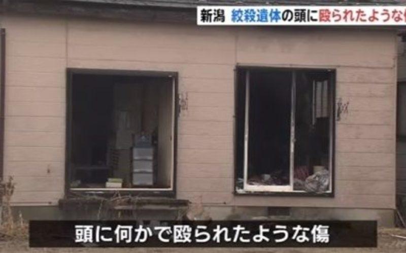 新潟市北区の住宅火災で焼け跡から男性の遺体が発見された殺人放火事件