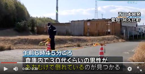 愛知県阿久比町にある西日本開発のコンテナの中に男性の遺体
