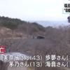 福岡県いわき市で親子が自家用車の中で死亡していた生き残りの父親