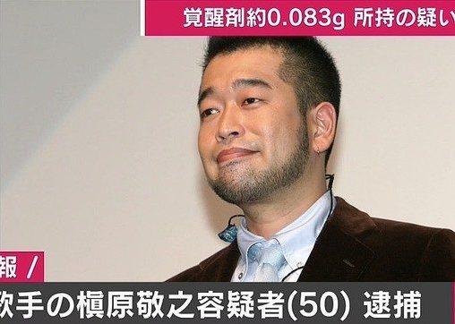 歌手の槇原敬之が渋谷区の自宅マンションで覚せい剤の所持で逮捕