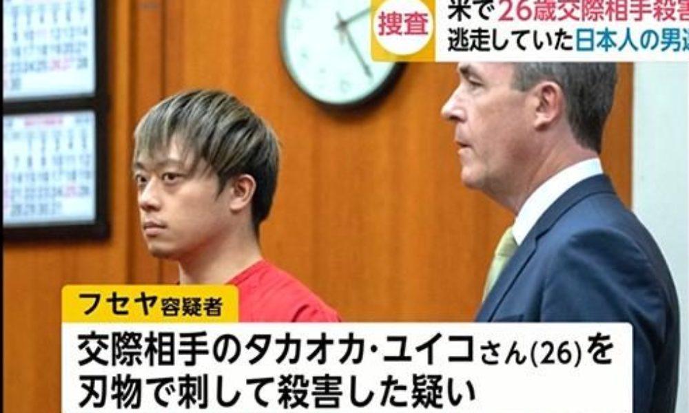 米カリフォルニア州の民泊で日本人が交際相手の女性を殺害