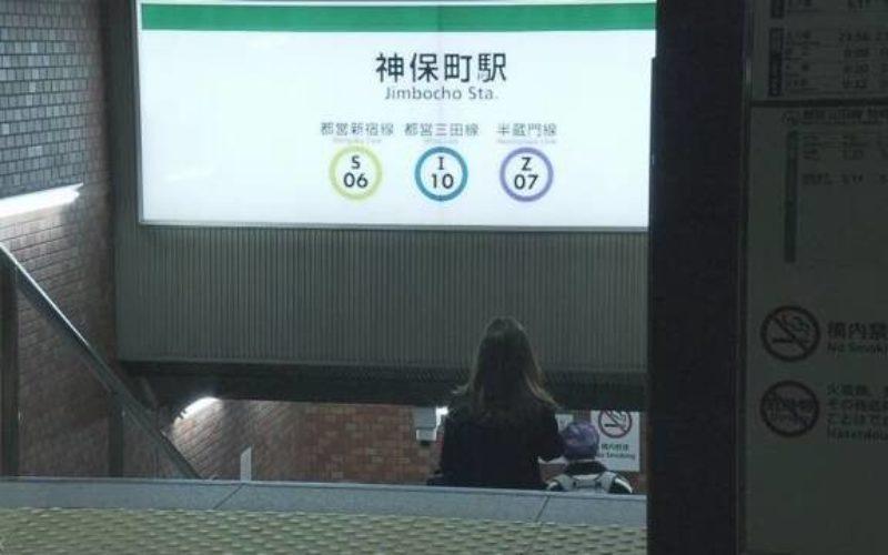 東京都千代田区にある神保町駅の階段で痴漢を疑われた元警官が傷害で逮捕