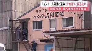 三重県四日市市にある会社の寮でミャンマー人の男性が刺殺された遺体2