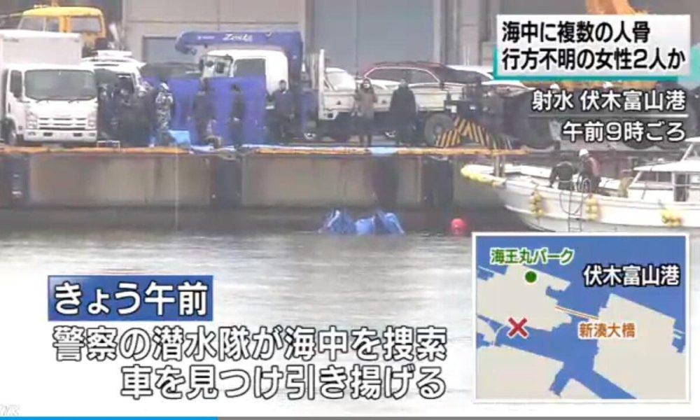 富山県射水市にある富山港の海底に沈んだ車から複数人の白骨遺体