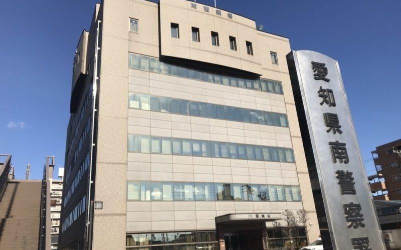 愛知県警に意味不明な言動を話しながらやって来た男が覚醒剤使用で逮捕