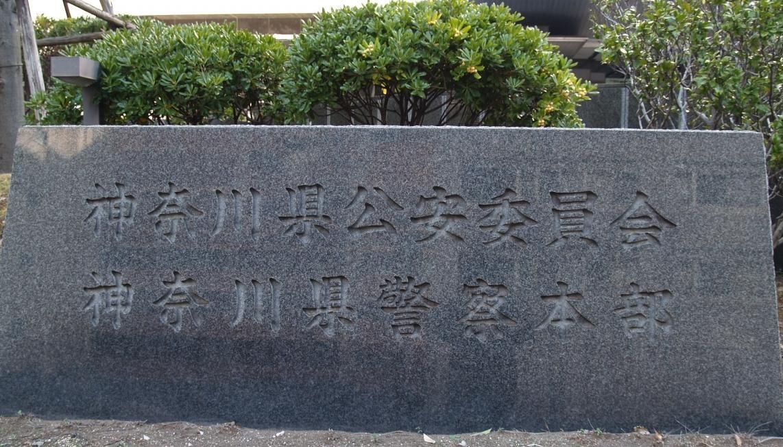 神奈川県警の警部が職場でパワハラ行為と警官に暴行で懲戒免職