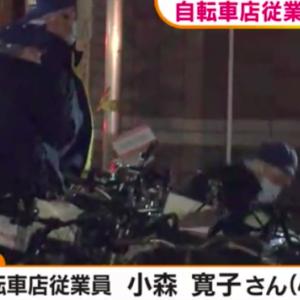 福岡市博多区のマンション一階にある自転車店に女性従業員の遺体
