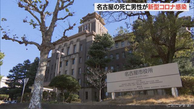 新型コロナウイルスの感染者が拡大する中で愛知県で12人目の死者