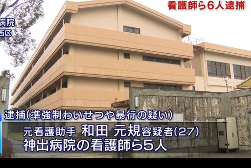 兵庫県神戸市西区の神出病院で看護師の男が入院患者を監禁してわいせつ行為