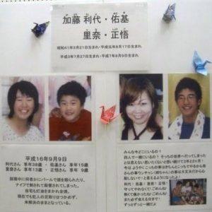 愛知県豊明市の住宅で母子を含める4人が殺害された後に放火