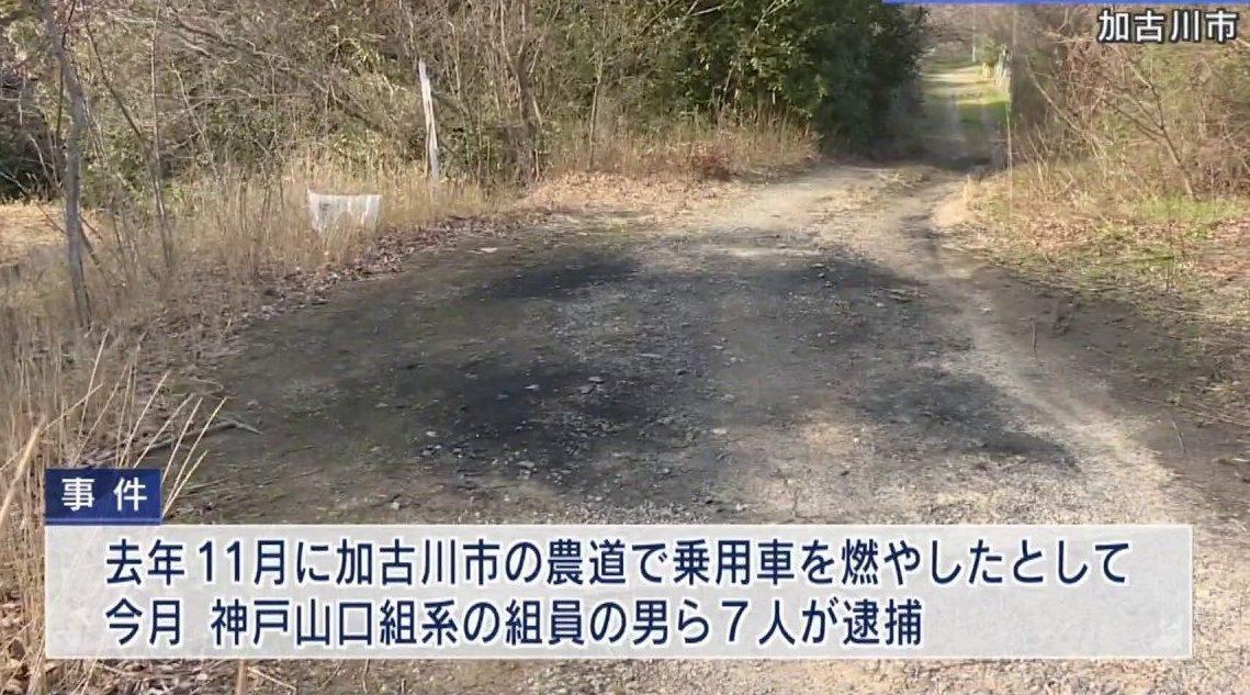 兵庫県加古川市の山中で車を全焼させ所有者の遺体を遺棄