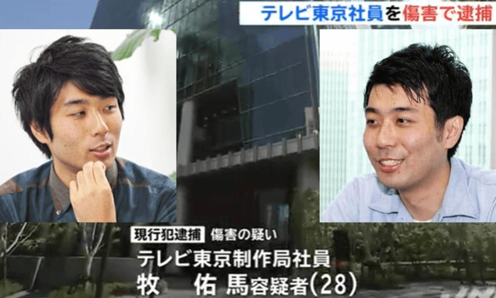 テレビ東京の社員がタクシー運転手に暴行した傷害容疑で逮捕
