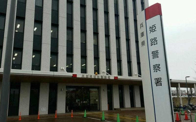 兵庫県姫路市の飲食店で女性経営者に暴行を加えた市川町議を逮捕
