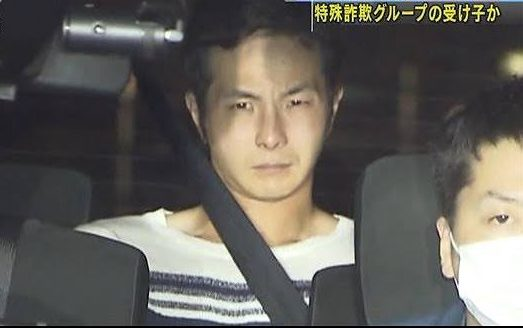 元神奈川県警巡査が特殊詐欺グループに関わった事件裁判