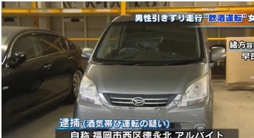 福岡市の国道で車体に人のようなものを引きずる車が発見され現行犯逮捕