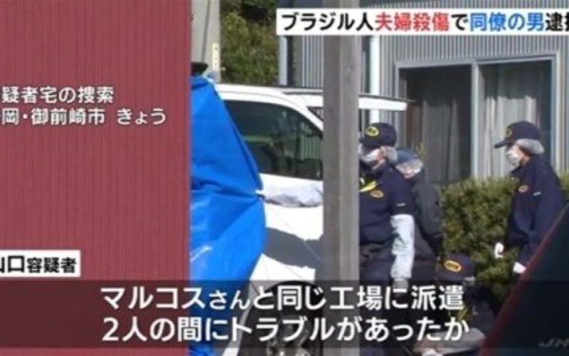 静岡県菊川市の住宅に帰宅寸前のブラジル人男性が待ち受けていた男に襲われ死亡