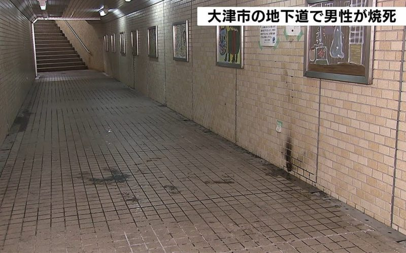 滋賀県大津市にある地下道で原因不明の燃えている男性の遺体