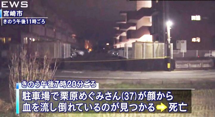 宮崎市大島町にあるアパートの駐車場で血を流して死亡している女性の遺体