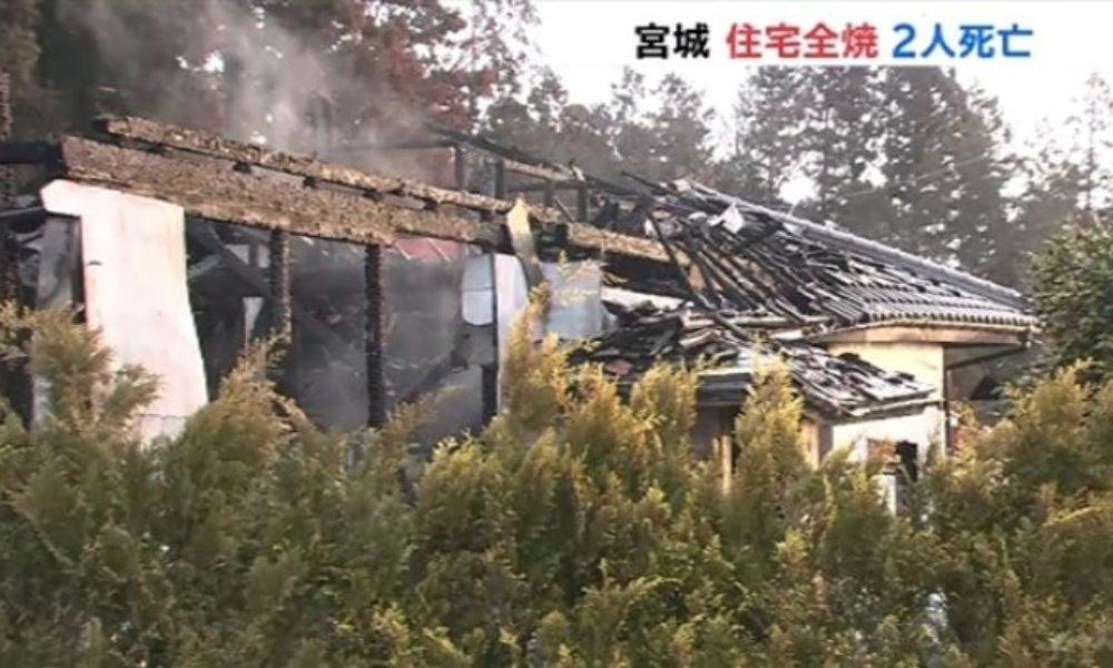 宮城県色麻町にある二階建て住宅が全焼して焼け跡から二人の遺体