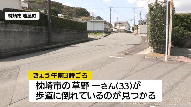 鹿児島県枕崎市若葉町にある歩道で倒れていた男性死亡