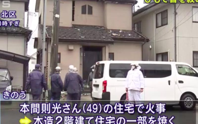 新潟市の住宅火災で焼け跡から男性の遺体が発見されている殺人放火事件
