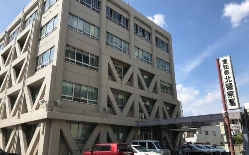 名古屋市北区にある集合住宅で何者かに殺害された男性の遺体