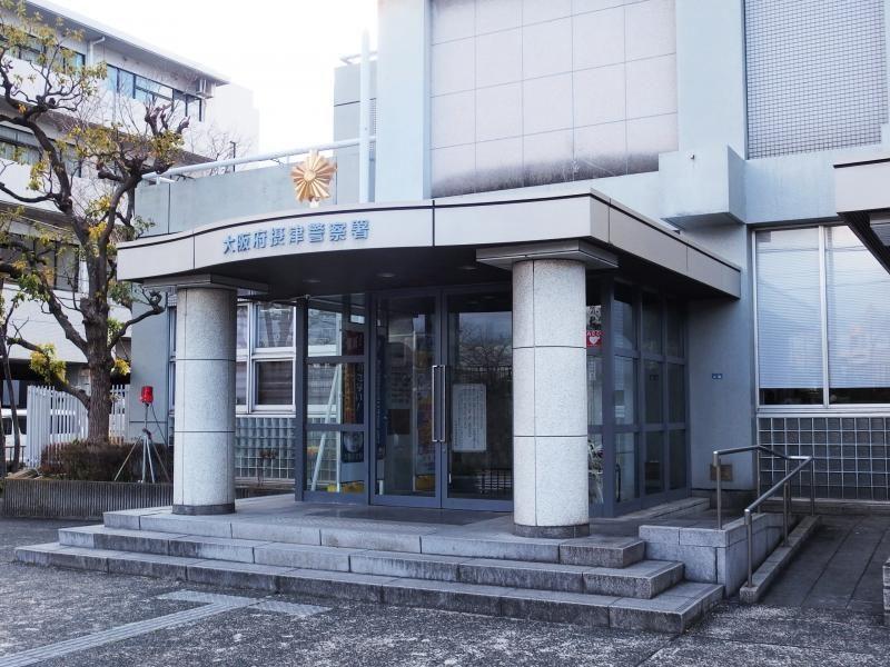 大阪府摂津警察署