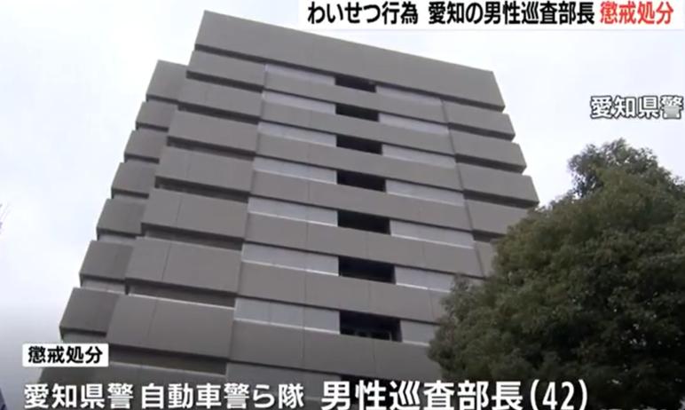 愛知県警の現職警官で巡査部長が知り合った女性に猥褻行為