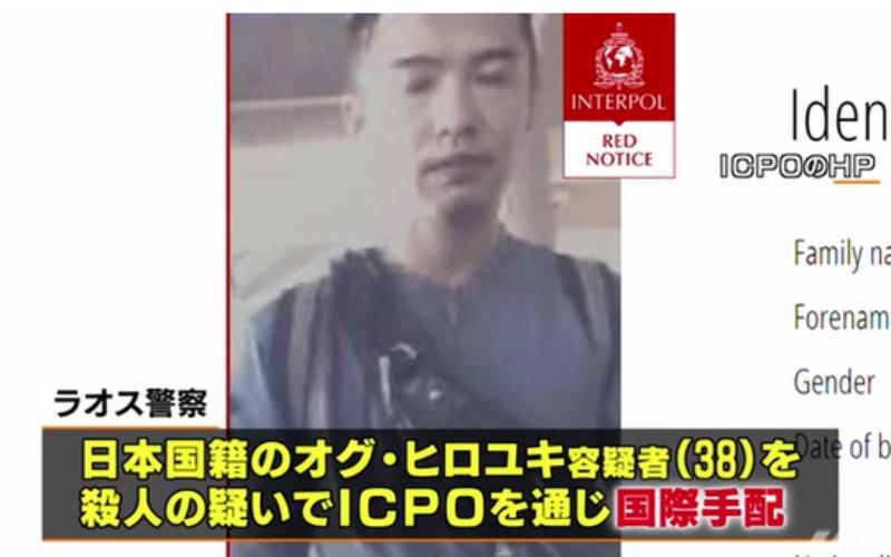 東南アジアのラオスで日本人が交際相手のノルウェー人の女性を殺害