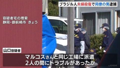静岡県菊川市にある住宅でピエロの覆面を被りブラジル人夫婦を襲撃
