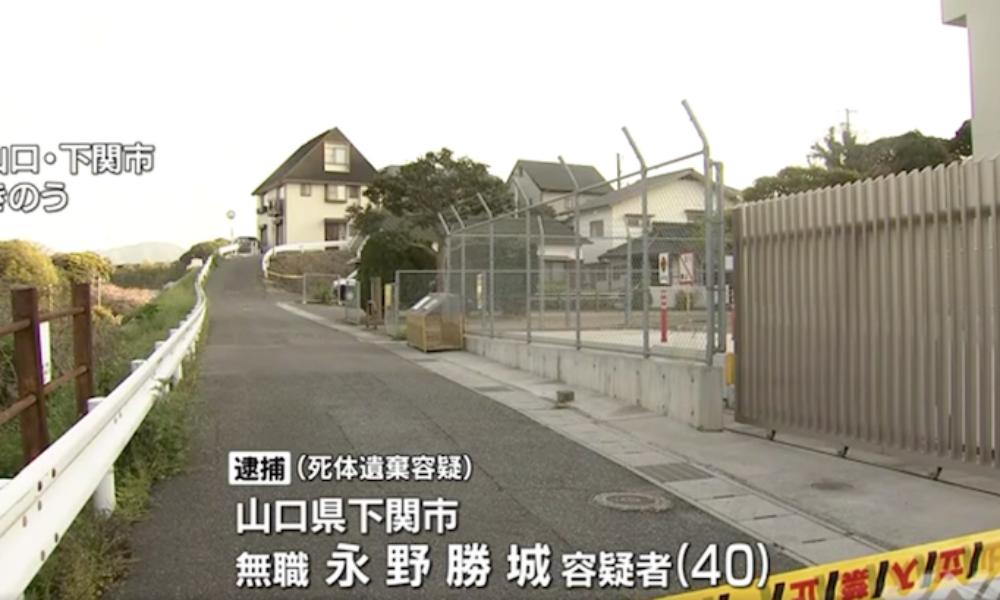 山口県下関市の住宅で性別が分からないような状態で発見された遺体