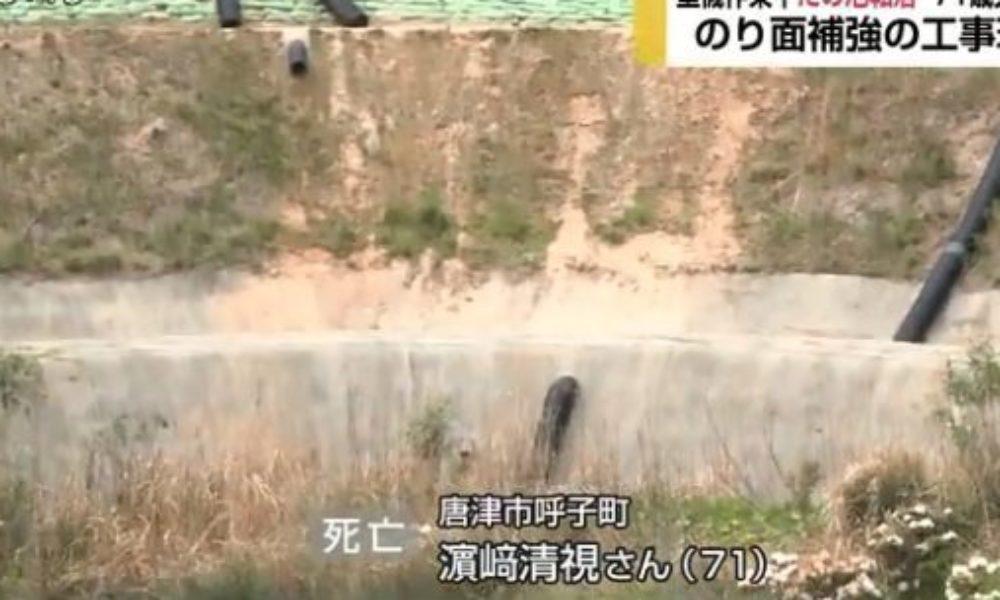 唐津市大良の太陽光発電所敷地内で重機が溜池に転落していき男性死亡