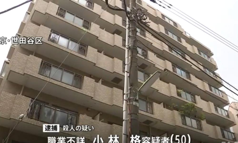 京都世田谷区のマンションで交際相手の女性を殺害した男を逮捕
